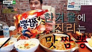 bj떵개 신메뉴라면 맛짬뽕!! 4개. 볶음밥2그릇먹방 Hello!  Eating Show bj  ddung gae