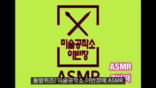 [온라인 미술 수업]ASMR 7주차 묹ㅔ