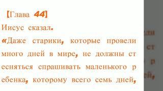 Оригинальное Евангелие 43. Что Иисус действительно сказал. Библия не совсем то, что сказал Иисус.