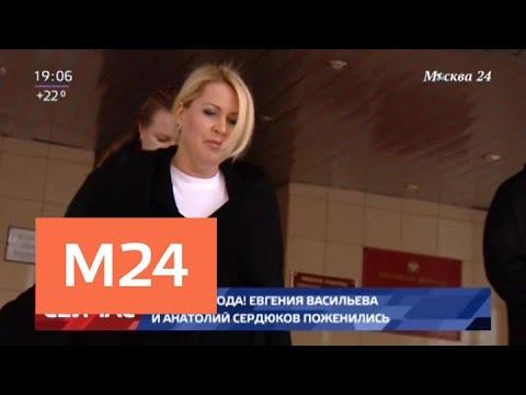 Евгения Васильева и Анатолий Сердюков поженились - Москва 24