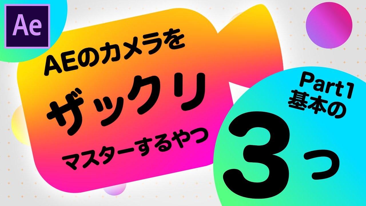 【011】After Effectsのカメラワーク講座 Part.1 〜まずは押さえたい基本の3つ〜