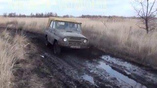 4Х4 УАЗ, ГАЗ 69 и ЛУАЗ БЕЗ колес по БЕЗдорожью!!!