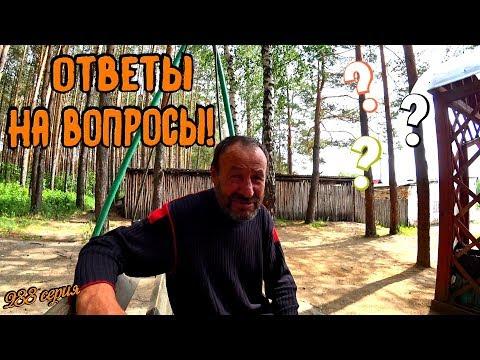 One day among homeless!/ Один день среди бомжей -  288 серия - ОТВЕТЫ НА ВОПРОСЫ! (18+)