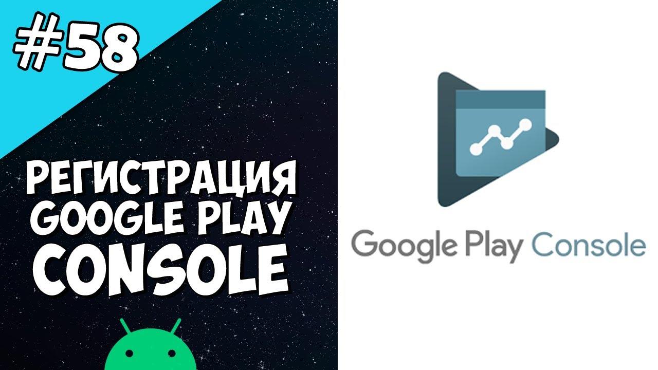 Android Studio создание игры 58: Google Play Console регистрация.