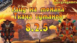 Гайд на монаха, ткача туманов в вов/wow/World of Warcraft/bfa 8.2.5