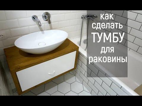 Тумба под раковину своими руками в ванную комнату в