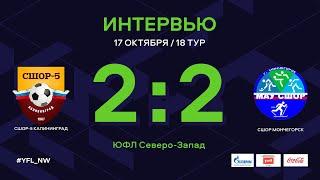 СШОР-5 Калининград – СШОР Мончегорск. 18 тур. Интервью