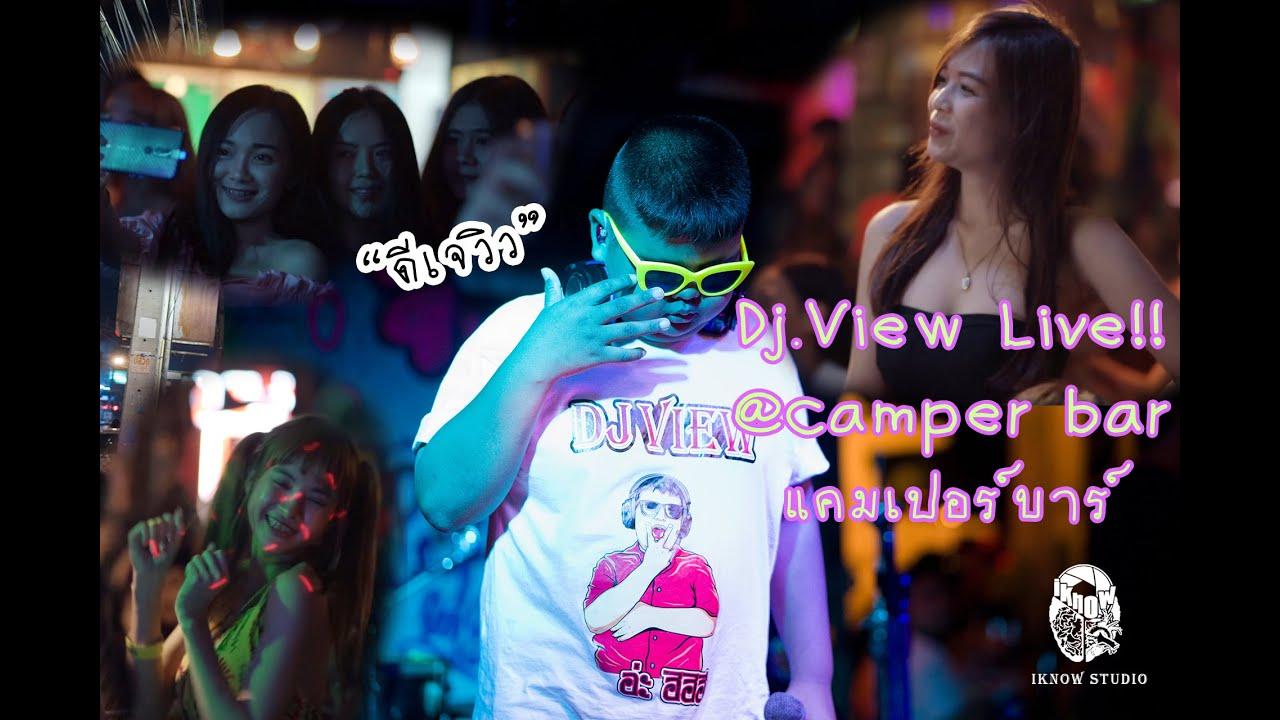 ไฮไลท์ Dj.View Live!! @Camper barแคมเปอร์บาร์