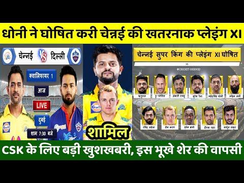 Dhoni ने घोषित करी Chennai की खतरनाक Playing XI,CSK के लिए बड़ी खुशखबरी, इस भूखे शेर की वापसी CSKvDC