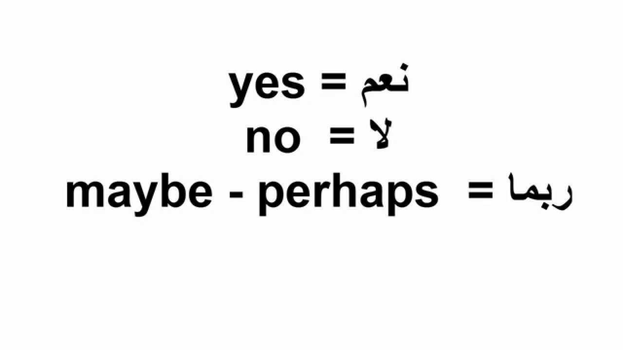 تعليم الإنجليزية كيف تقول نعم لا ربما شكرا أرجوك بالإنجليزي Youtube