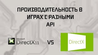 DirectX 11 VS DirectX 12 | Сравнение производительности