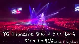 iKON(아이콘) Bobby(바비) 가(Go) LIVE応援用 掛け声+ルビ (@kyorikon_jh331)