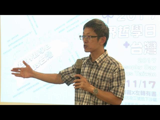 黃冠閔主講《想像:邊界的探索》2017 世界哲學日plus 台灣