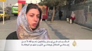 كيف ينظر الشباب الإيرانيون للانتخابات؟