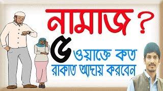 Namaz | Prayer | How many Rakat in 5 Daily Prayers | Faysal Jewel screenshot 1