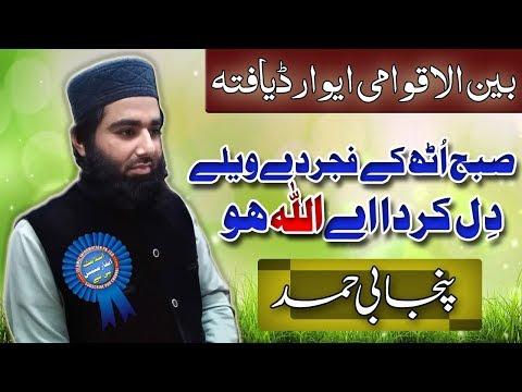 subah-uth-ke-fajar-de-wale---hamd---qari-ahmad-iqbal-shaheen-2019---islamic-information-pk