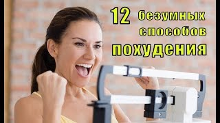 12 безумных способов похудения