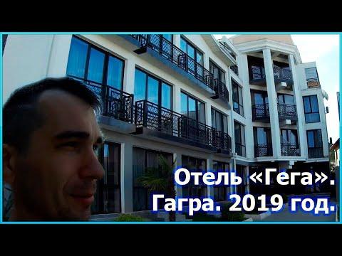 Первый день в Абхазии. Отель Гега. Гагра. 2019 год [№5]