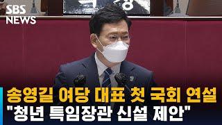 """송영길 여당 대표 첫 국회 연설…""""청년 특임장…"""
