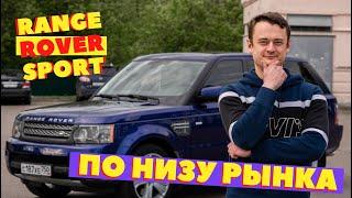 Range Rover Sport Подержанные автомобили