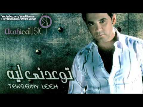 Wael Jassar   Khod Balak   وائل جسار   خد بالك