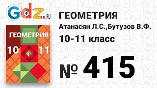№ 415 - Геометрия 10-11 класс Атанасян