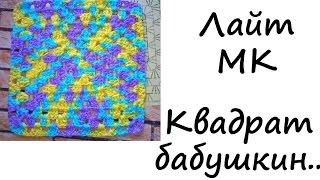 Мастер-класс вязание крючком бабушкин квадрат по схеме