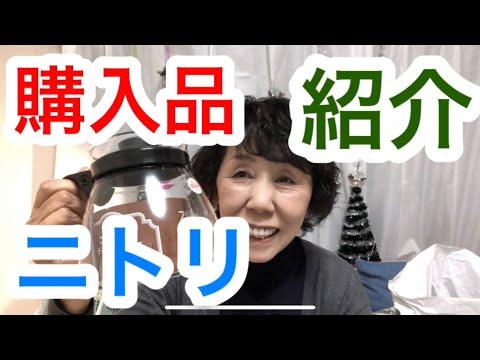 【ニトリ】購入品紹介