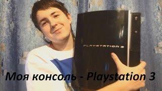 Моя консоль - Playstation 3(+ немного о Xbox 360)