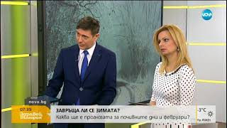 Завръща ли се зимата - Здравей, България (09.02.2018г.)