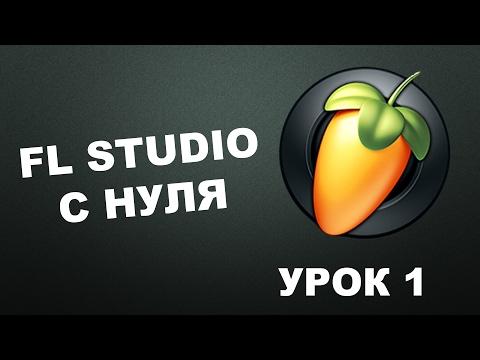 видео: Пишем музыку в fl studio 12 (Урок 1)