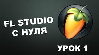 Пишем музыку в FL Studio 12 (Урок 1)