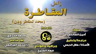 زامل المقاطرة (محد تمقطر ودن) - كلمات/ أمين الصالحي - أداء/ محمد الحرازي (النسخة الأصلية HD)