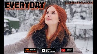 Виктория Оганисян - Everyday /Premiere/