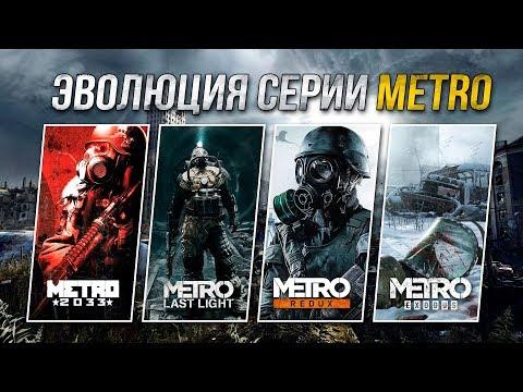 Эволюция серии игр Metro (2010 - 2018)
