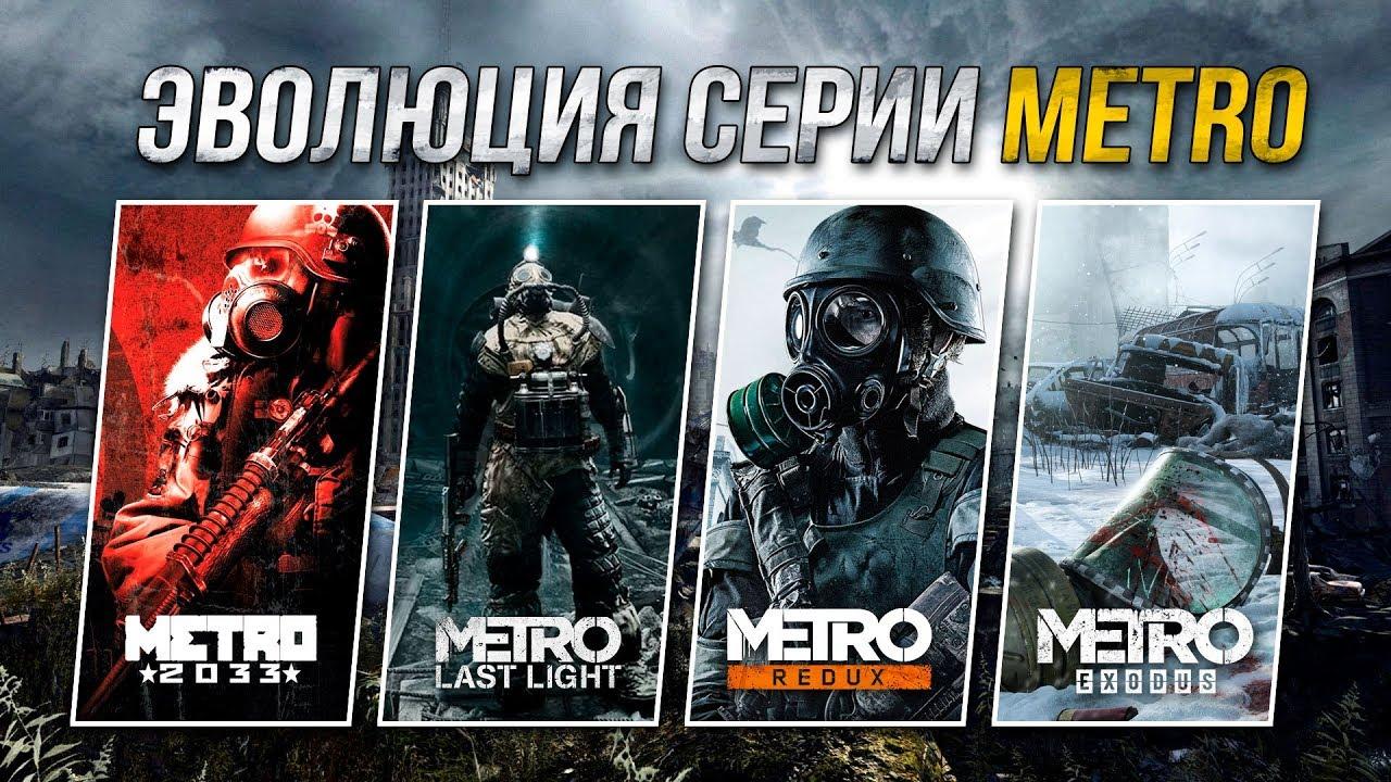 Новое метро 2033 2018