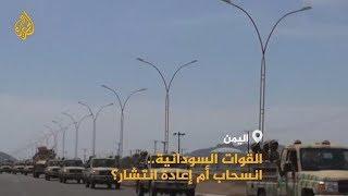 🇸🇩 🇾🇪 حديث القتال والسياسة باليمن.. لماذا غادرت القوات السودانية الحديدة؟