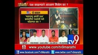 आखाडा मराठा पक्षाची घोषणा होताचं वाद महाराष्ट्र क्रांती सेनेचे संस्थापक सुरेश पाटील Exclusive TV9