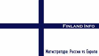 Магистратура в Финляндии - отличия от российской системы образования