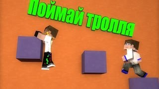 Поймай Тролля в Minecraft - #1 - Пук-Пук!