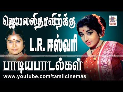 Jayalalitha L R Eswari Songs ஜெயலலிதாவிற்கு L.R.ஈஸ்வரி பாடிய பாடல்கள்