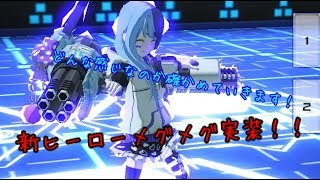 【#コンパス実況】新ヒーローメグメグでイベントアリーナ!!強い!?Part82