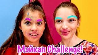 Мейкап Челлендж - делаем макияж не глядя - .
