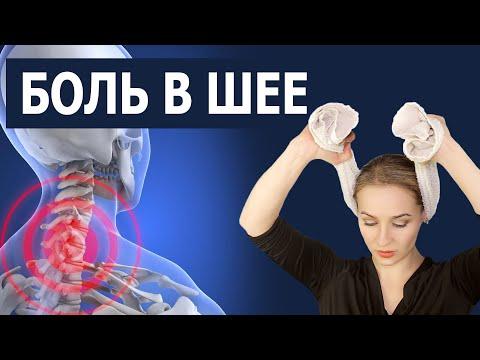 Как избавиться от болей в шейном отделе позвоночника