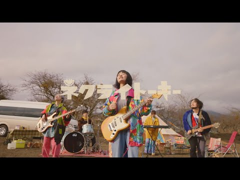 ネクライトーキー「続・かえるくんの冒険」/ NECRY TALKIE – FROG QUEST Ⅱ