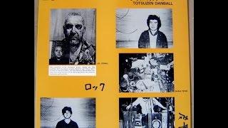 Lol Coxhill & Totsuzen Danball - 模様/Trio/笑われて/Bye Bye