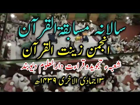 Qari Abdur Rauf Sb Salana Musabaqa Anjuman Zeenatul Quran Darul uloom Deoband