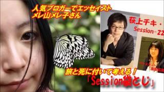 人気ブロガー「メレ山メレ子」さんをインタビュー!