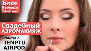 Как сделать свадебный аэромакияж  Варвара Табутарова