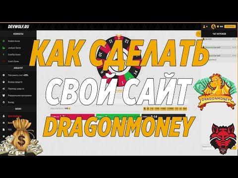 Как сделать свой сайт DRAGONMONEY / Драгонмани / Драгон Мани / Drgn